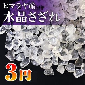 【ゆうメールを選択で送料無料】ヒマラヤ産水晶(クリスタル) さざれチップ1g【100g単位で販売】