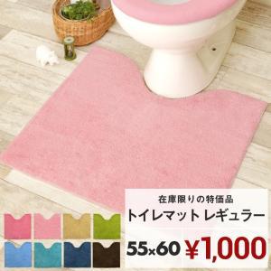 在庫処分 トイレマット おしゃれ 約55×60cm ふかふか 足元マット 安い ゆるりら カラーパレットの写真