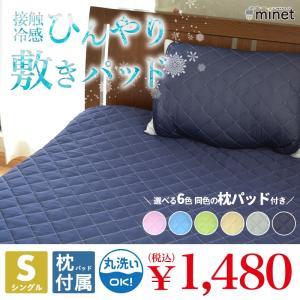 敷きパッド シングル 夏 100×200cm ひんやり 接触冷感 枕パッド付き 洗える ベッドパッドの写真