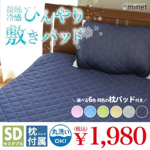 サマーセール中!敷きパッド セミダブル 夏 120×200cm ひんやり 接触冷感 枕パッド付き 洗える ベッドパッド