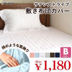[ サテンストライプ 敷き布団カバー / ベビー ]  ホテルスタイルのさっぱり清潔感のある掛け布団...