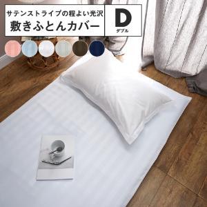 [ サテンストライプ 敷き布団カバー / ダブル ]  ホテルスタイルのさっぱり清潔感のある敷き布団...