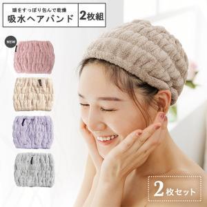 [ suuf. ] 吸水ヘアバンド 2枚セット  マイクロファイバー繊維がふんわり髪を包み込んで、 ...