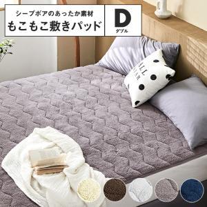 敷きパッド ダブル あったか シープボア 冬 マイクロファイバー ベッドパッド 安いの写真