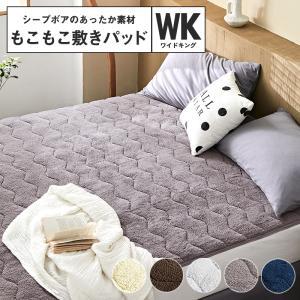 敷きパッド ワイドキング あったか シープボア 冬 マイクロファイバー ベッドパッド 安いの写真