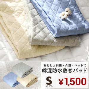 防水 敷きパッド シングル 防水シーツ おねしょシーツ さっぱり 綿混パイル 洗える 安い