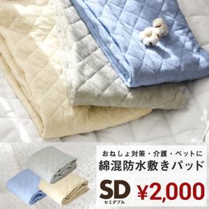 防水 敷きパッド セミダブル 防水シーツ おねしょシーツ さっぱり 綿混パイル 洗える 安い