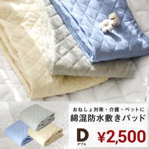 防水 敷きパッド ダブル 防水シーツ おねしょシーツ さっぱり 綿混パイル 洗える 安い