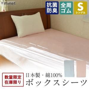 [ 日本製・綿100% ボックスシーツ  / シングル ]  日本製・綿100%を使用。 落ち着きの...