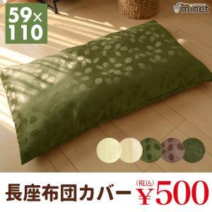 ※こちらの商品は長座布団カバーです。長座布団本体は付属しませんのでご注意ください。  色柄選べる、6...