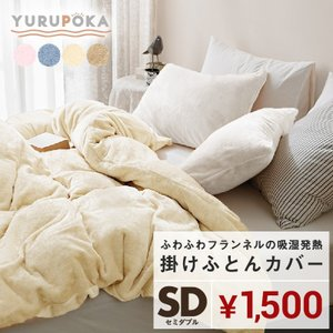 [ YURUPOKA ] 吸湿発熱掛け布団カバー  シングルロング 単品  極細マイクロファイバーが...