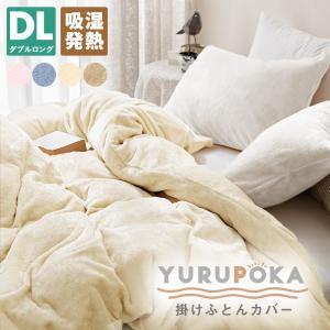 [ YURUPOKA ] 吸湿発熱掛け布団カバー  ダブル 単品  極細マイクロファイバーがつくる触...