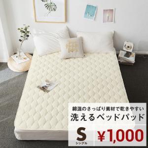 [ 洗える 綿混ベッドパッド ] シングル  マットレスの汚れをまもる、綿混素材のさっぱりベッドパッ...