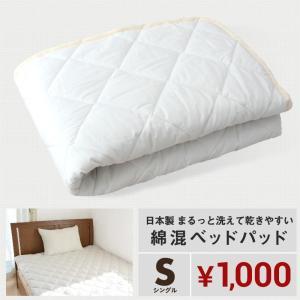 ベッドパッド シングル 日本製 綿混 洗える 敷きパッド オールシーズン 安いの写真