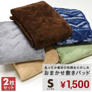 [ 色柄おまかせ あったか敷きパッド ] シングルサイズのお買い得な2枚セット  寒い冬、寝床に入っ...