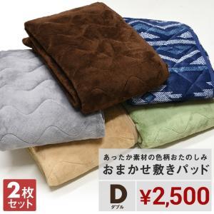 [ 色柄おまかせ あったか敷きパッド ] ダブルサイズのお買い得な2枚セット  寒い冬、寝床に入って...