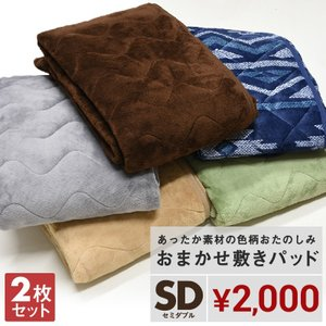 色柄おまかせ 敷きパッド セミダブル 2枚セット あったか 冬 ベッドパッド 安い