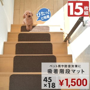 階段マット 滑り止め 15枚セット おしゃれ 階段カーペット 屋内 犬 ペット 洗える 防音 傷防止