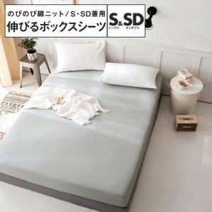 ボックスシーツ シングル セミダブル 兼用 綿 のびのびシーツ ベッドカバー マットレスカバー 安い