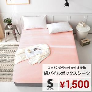 ボックスシーツ シングル 綿100% タオル地 マットレスカバー ベッドカバー 安い