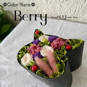 こねこばこ Berry ベリー プリザーブドフラワー オリジナル 猫型 フラワーボックス 個性派 ギフト|mingle-h