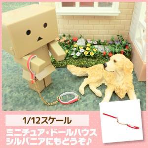 ミニチュア ドールハウス リード(レッド) ミニチュア小物|mini-12bunno1