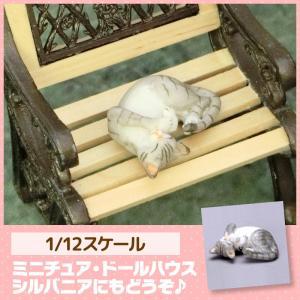ミニチュア ドールハウス おやすみネコ(グレー) ミニチュア小物|mini-12bunno1