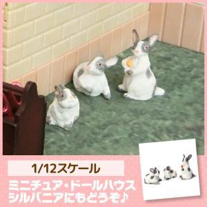 ミニチュア ドールハウス ウサギ3個セット(グレー) ミニチュア小物|mini-12bunno1