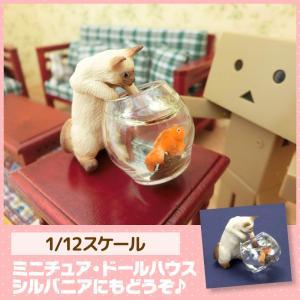 ミニチュア ドールハウス いたずらネコ(シャム) ミニチュア小物|mini-12bunno1