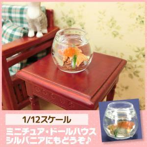 ミニチュア ドールハウス 金魚鉢(オレンジ) ミニチュア小物|mini-12bunno1