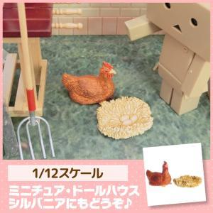 ミニチュア ドールハウス にわとり ミニチュア小物|mini-12bunno1