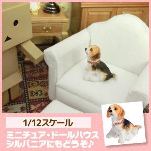 ミニチュア ドールハウス ビーグル(仔犬) ミニチュア小物|mini-12bunno1