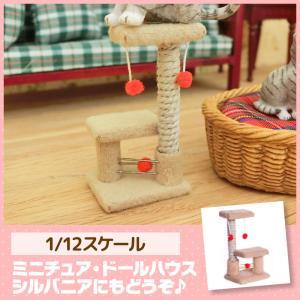 ミニチュア ドールハウス キャットタワー ミニチュア小物|mini-12bunno1