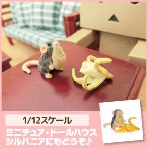 ミニチュア ドールハウス いたずらネズミ(バナナ) ミニチュア小物|mini-12bunno1