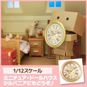 ミニチュア ドールハウス 壁掛け時計 ミニチュア小物|mini-12bunno1