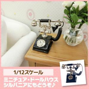 ミニチュア ドールハウス アンティーク電話 ミニチュア小物|mini-12bunno1