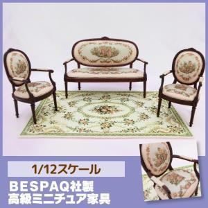 ミニチュア ドールハウス パスカル・パーラー3点セット(マホガニー) ミニチュア家具|mini-12bunno1