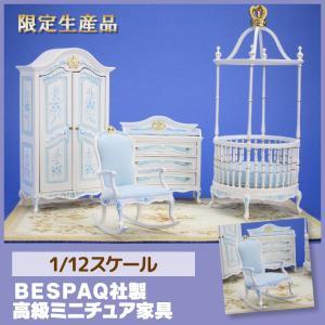 ミニチュア ドールハウス 限定生産 ロイヤルナーサリー4点セット ミニチュア家具|mini-12bunno1