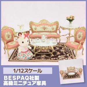 ミニチュア ドールハウス シャルロット・パーラー6点セット(ゴールド/ピンク) ミニチュア家具|mini-12bunno1