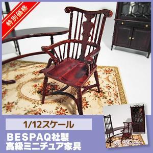 ミニチュア ドールハウス 特別価格 ウィンダム・アームチェア ミニチュア家具 mini-12bunno1