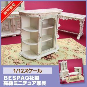 ミニチュア ドールハウス 特別価格 ドーフィーヌ・ライブラリーケース ミニチュア家具 mini-12bunno1