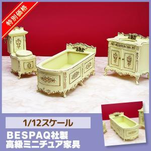 ミニチュア ドールハウス 特別価格 ゴールデンアイボリー・ハンドペイント バスセット ミニチュア家具|mini-12bunno1