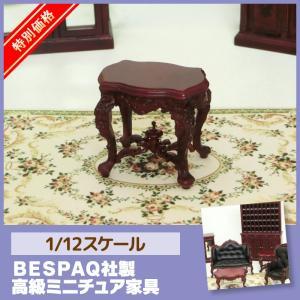 ミニチュア ドールハウス 特別価格 ホテルロビー エンドテーブル ミニチュア家具 mini-12bunno1