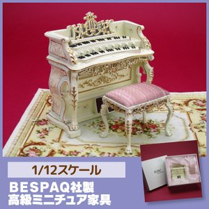 ミニチュア ドールハウス 限定生産 ドーフィーヌ・オルガン(限定リミテッド仕様)ミニチュア家具 mini-12bunno1