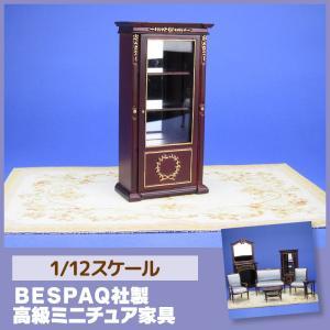 ミニチュア ドールハウス デザレ・ガラスディスプレイ(マホガニー) ミニチュア家具|mini-12bunno1