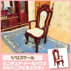 ミニチュア ドールハウス アームチェア(マホガニー) ミニチュア家具|mini-12bunno1