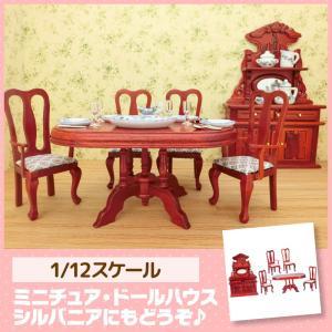 ミニチュア ドールハウス ダイニングルーム6点セット ミニチュア家具|mini-12bunno1