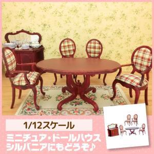 ミニチュア ドールハウス ダイニングルーム6点セット(マホガニー) ミニチュア家具|mini-12bunno1