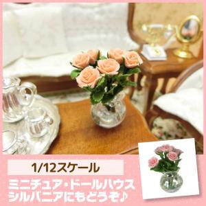 ミニチュア ドールハウス バラ(コーラル) ミニチュア小物|mini-12bunno1