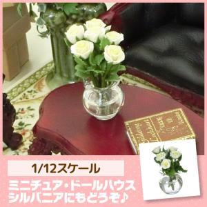ミニチュア ドールハウス バラ(ホワイト) ミニチュア小物|mini-12bunno1